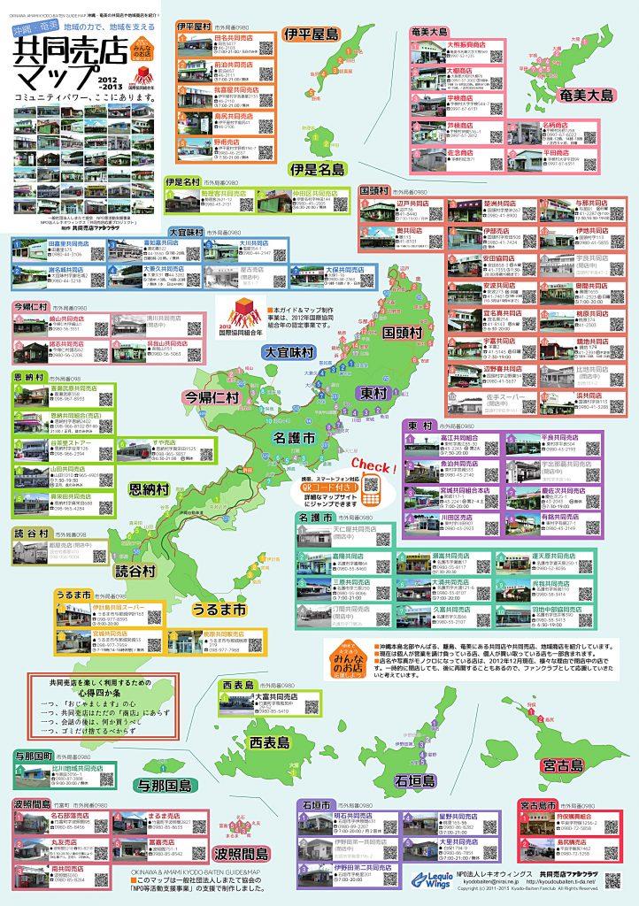 KyodobaitenMap2012-13-2